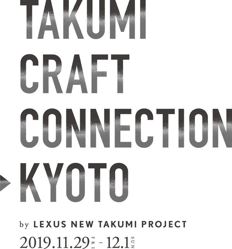 TAKUMI CRAFT CONNECTION -KYOTO by LEXUS NEW TAKUMI PROJECT