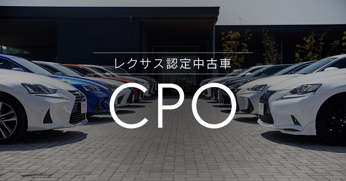 Certified Pre Owned Lexus >> LEXUS ‐ 認定中古車CPO【Certified Pre-Owned】