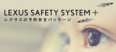 LEXUS SAFETY SYSTEM +